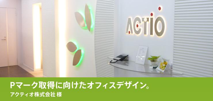 アクティオ株式会社事例集   オ...